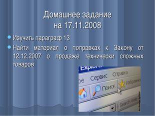 Домашнее задание на 17.11.2008 Изучить параграф 13 Найти материал о поправках