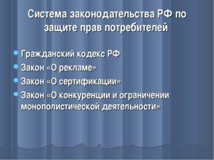 Система законодательства РФ по защите прав потребителей Гражданский кодекс РФ