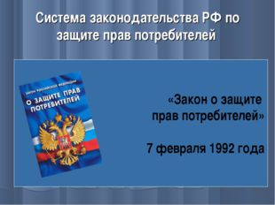 Система законодательства РФ по защите прав потребителей «Закон о защите прав