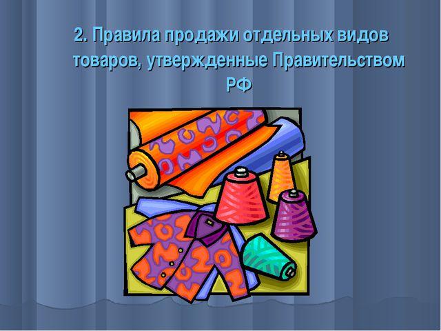 2. Правила продажи отдельных видов товаров, утвержденные Правительством РФ