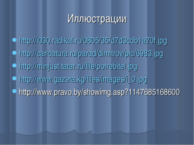 Иллюстрации http://i030.radikal.ru/0805/35/d7d3cdb1a70f.jpg http://caricatura...