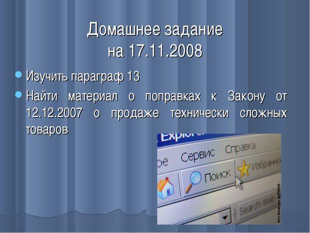Домашнее задание на 17.11.2008 Изучить параграф 13 Найти материал о поправках...