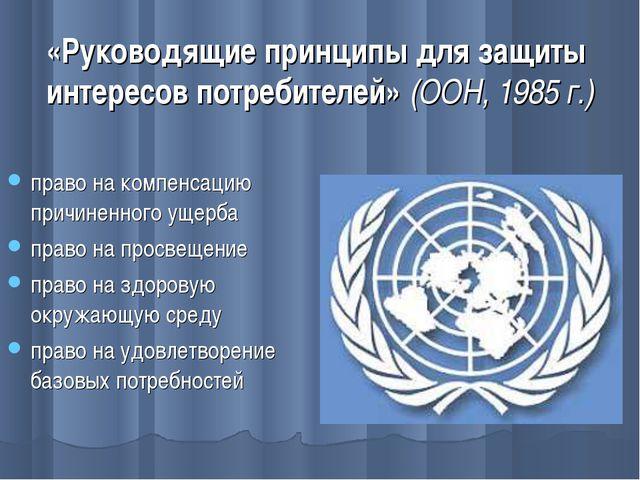 «Руководящие принципы для защиты интересов потребителей» (ООН, 1985 г.) право...