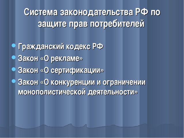 Система законодательства РФ по защите прав потребителей Гражданский кодекс РФ...
