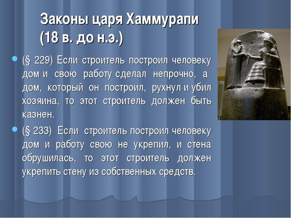 Законы царя Хаммурапи (18 в. до н.э.) (§ 229) Если строитель построил человек...