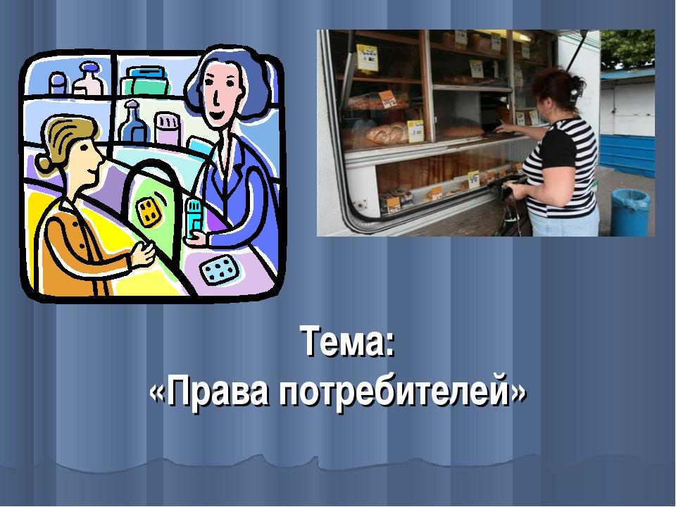 Тема: «Права потребителей»