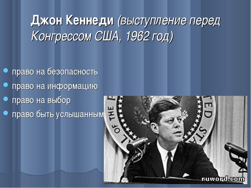 Джон Кеннеди (выступление перед Конгрессом США, 1962 год) право на безопаснос...