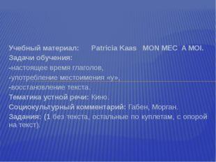 Учебный материал: Patricia Kaas MON MEC A MOI. Задачи обучения: -настоящее вр