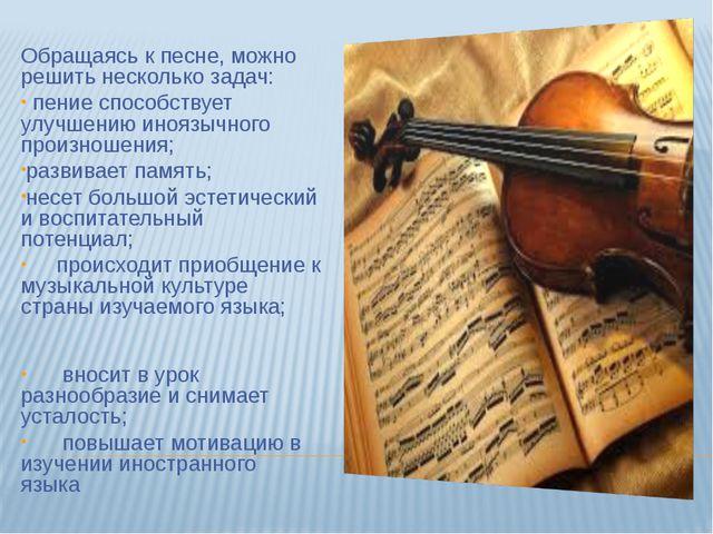 Обращаясь к песне, можно решить несколько задач: пение способствует улучшению...