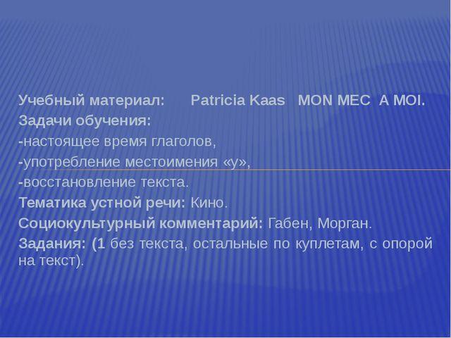 Учебный материал: Patricia Kaas MON MEC A MOI. Задачи обучения: -настоящее вр...