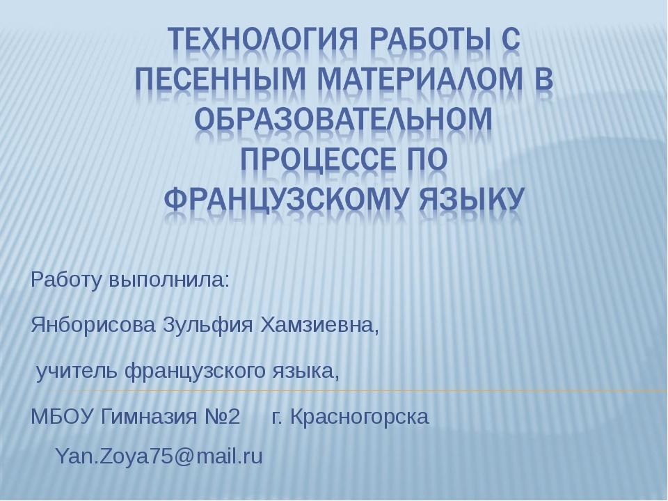 Работу выполнила: Янборисова Зульфия Хамзиевна, учитель французского языка, М...