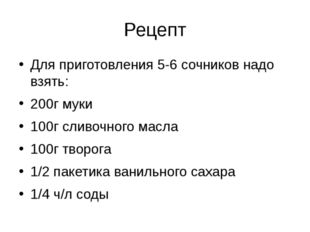 Рецепт Для приготовления 5-6 сочников надо взять: 200г муки 100г сливочного м