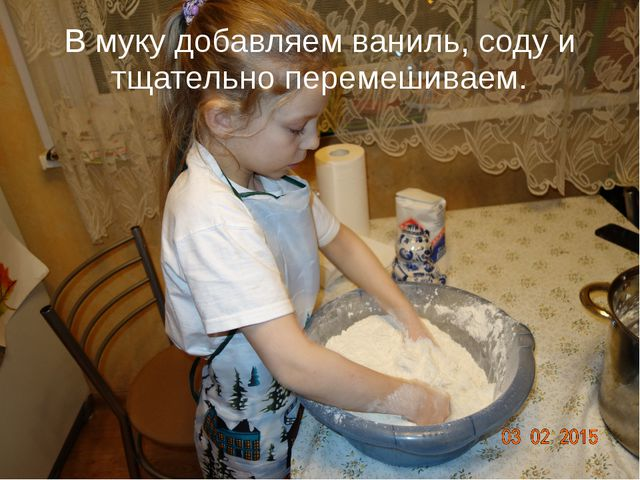 В муку добавляем ваниль, соду и тщательно перемешиваем.