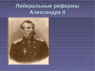 Либеральные реформы Александра II