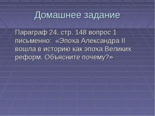 Домашнее задание Параграф 24, стр. 148 вопрос 1 письменно: «Эпоха Александра