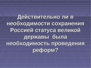 Действительно ли в необходимости сохранения Россией статуса великой державы б