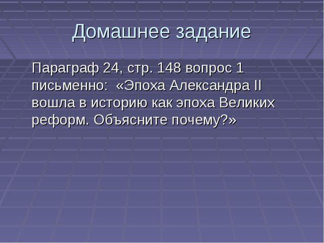 Домашнее задание Параграф 24, стр. 148 вопрос 1 письменно: «Эпоха Александра...