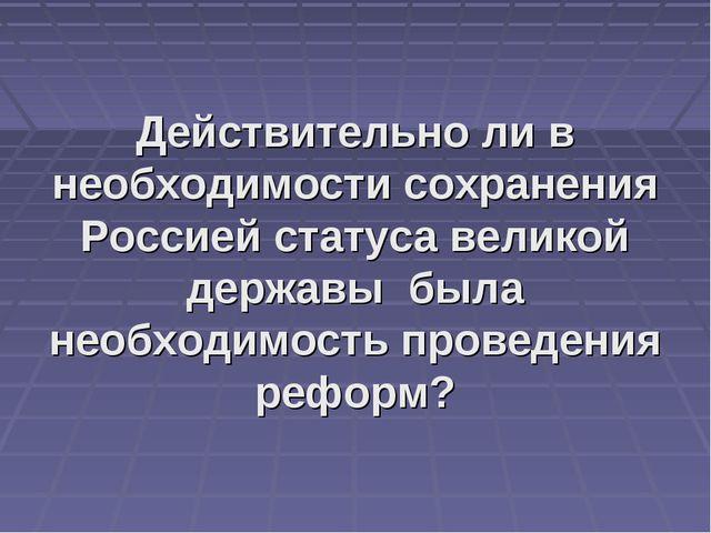 Действительно ли в необходимости сохранения Россией статуса великой державы б...
