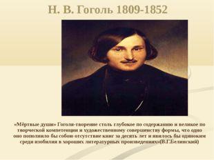 Н. В. Гоголь 1809-1852 «Мёртвые души» Гоголя-творение столь глубокое по содер