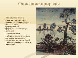 Описание природы Рассмотрите рисунок. Какое настроение создаёт пейзаж? По дан