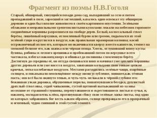 Фрагмент из поэмы Н.В.Гоголя Старый, обширный, тянущийся позади дома сад, вых