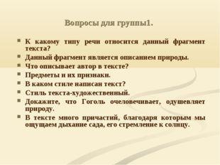 Вопросы для группы1. К какому типу речи относится данный фрагмент текста? Дан