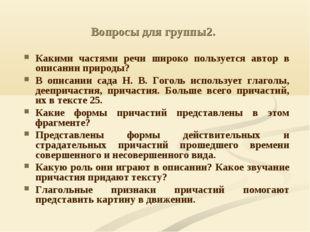 Вопросы для группы2. Какими частями речи широко пользуется автор в описании п