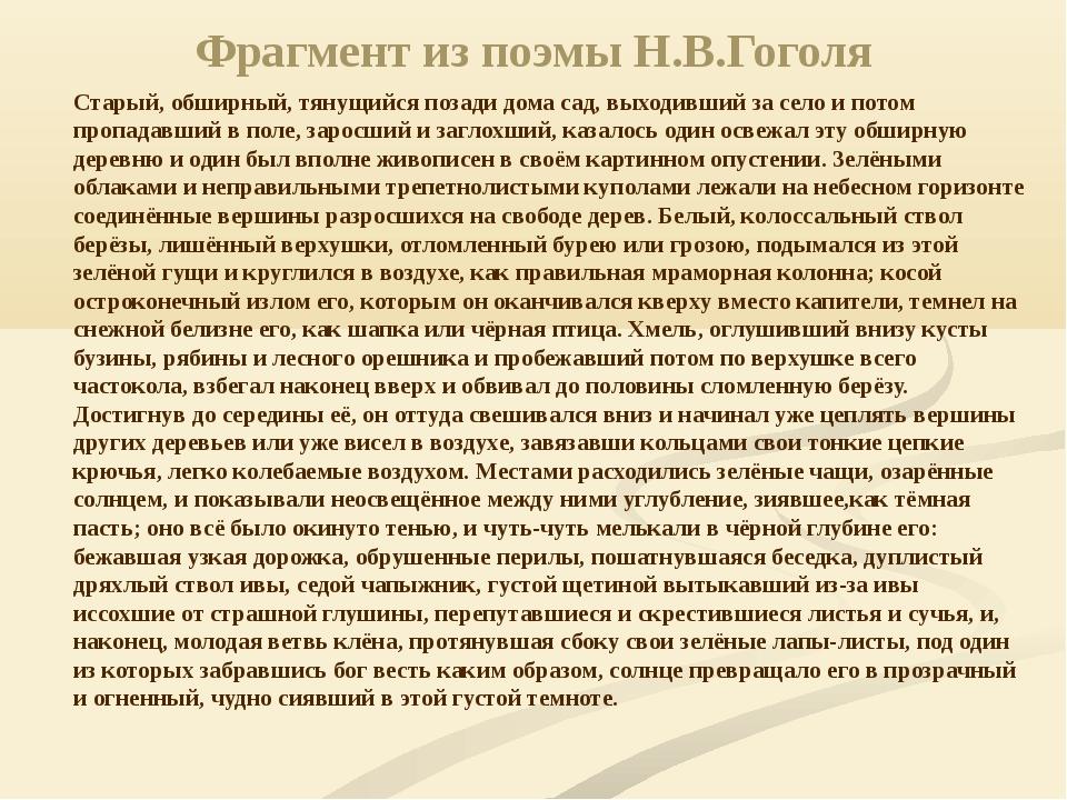 Фрагмент из поэмы Н.В.Гоголя Старый, обширный, тянущийся позади дома сад, вых...