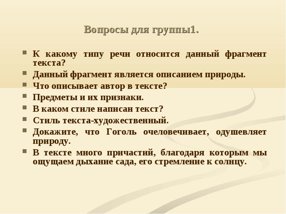 Вопросы для группы1. К какому типу речи относится данный фрагмент текста? Дан...