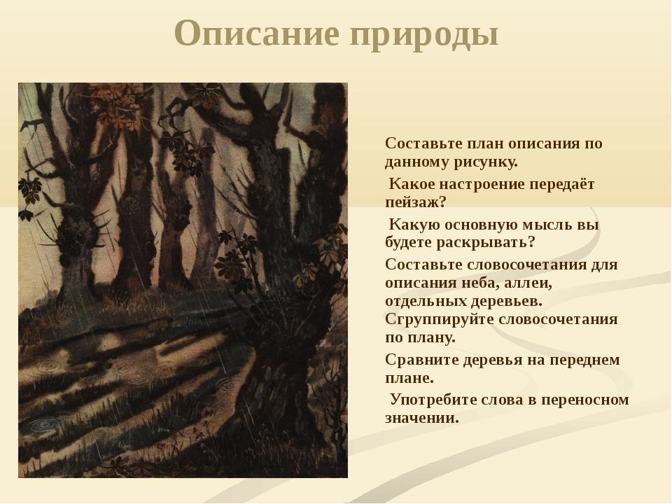 Описание природы Составьте план описания по данному рисунку. Какое настроение...