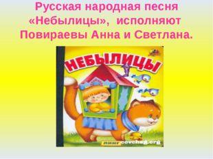 Русская народная песня «Небылицы», исполняют Повираевы Анна и Светлана.