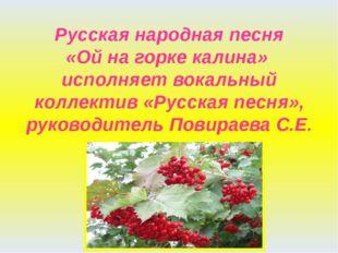 Русская народная песня «Ой на горке калина» исполняет вокальный коллектив «Р