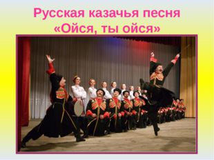 Русская казачья песня «Ойся, ты ойся»