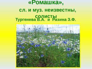 «Ромашка», сл. и муз. неизвестны, солисты Тургенева В.А. и Разина З.Ф.