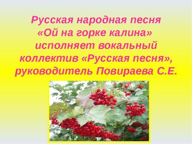 Русская народная песня «Ой на горке калина» исполняет вокальный коллектив «Р...