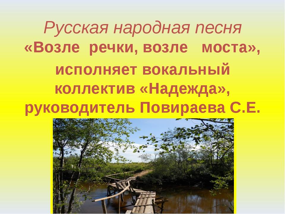 Русская народная песня «Возле речки, возле моста», исполняет вокальный коллек...