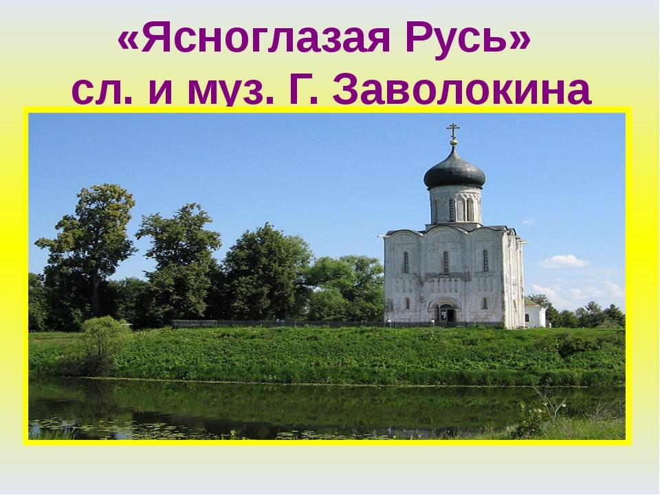 «Ясноглазая Русь» сл. и муз. Г. Заволокина