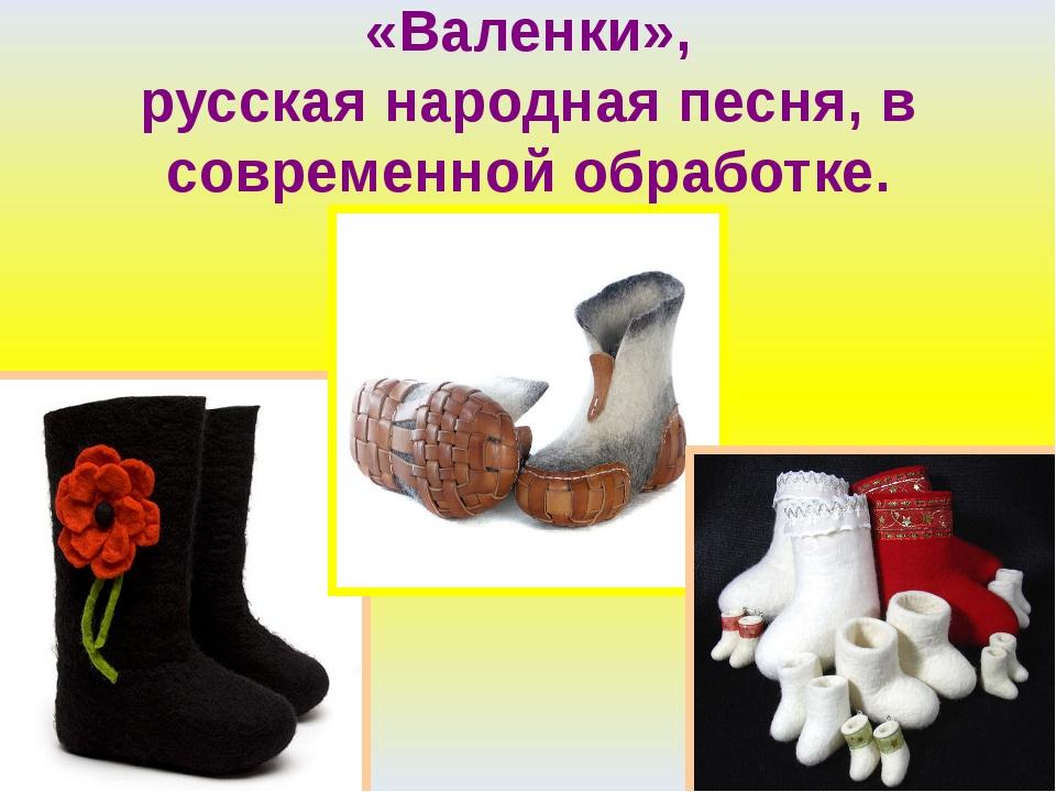 «Валенки», русская народная песня, в современной обработке.