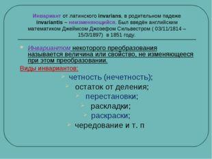 Инвариант от латинского invarians, в родительном падеже invariantis – неизмен