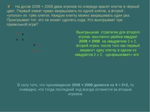 8. На доске 2008 × 2008 двое игроков по очереди красят клетки в чёрный цвет.