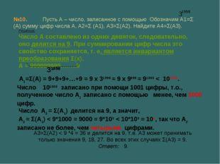 №10. Пусть А – число, записанное с помощью Обозначим А1=Σ (А) сумму цифр числ