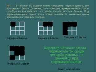 Характер чётности числа чёрных клеток среди четырёх угловых не меняется при п