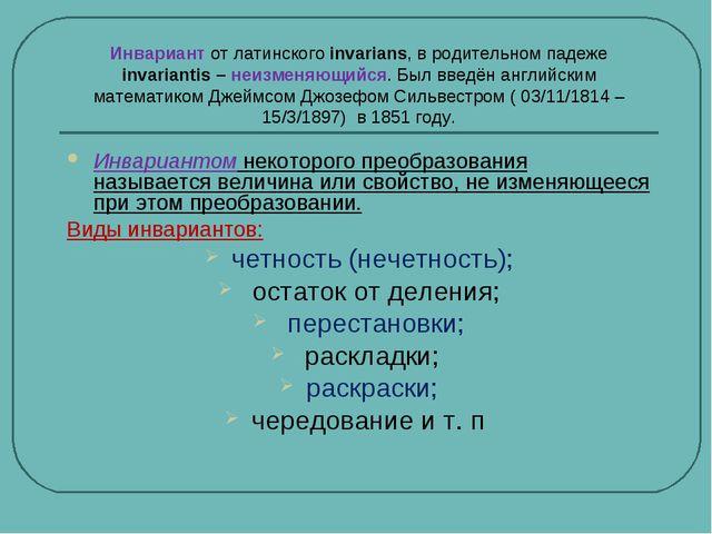 Инвариант от латинского invarians, в родительном падеже invariantis – неизмен...