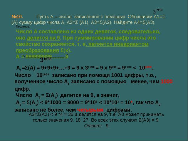 №10. Пусть А – число, записанное с помощью Обозначим А1=Σ (А) сумму цифр числ...