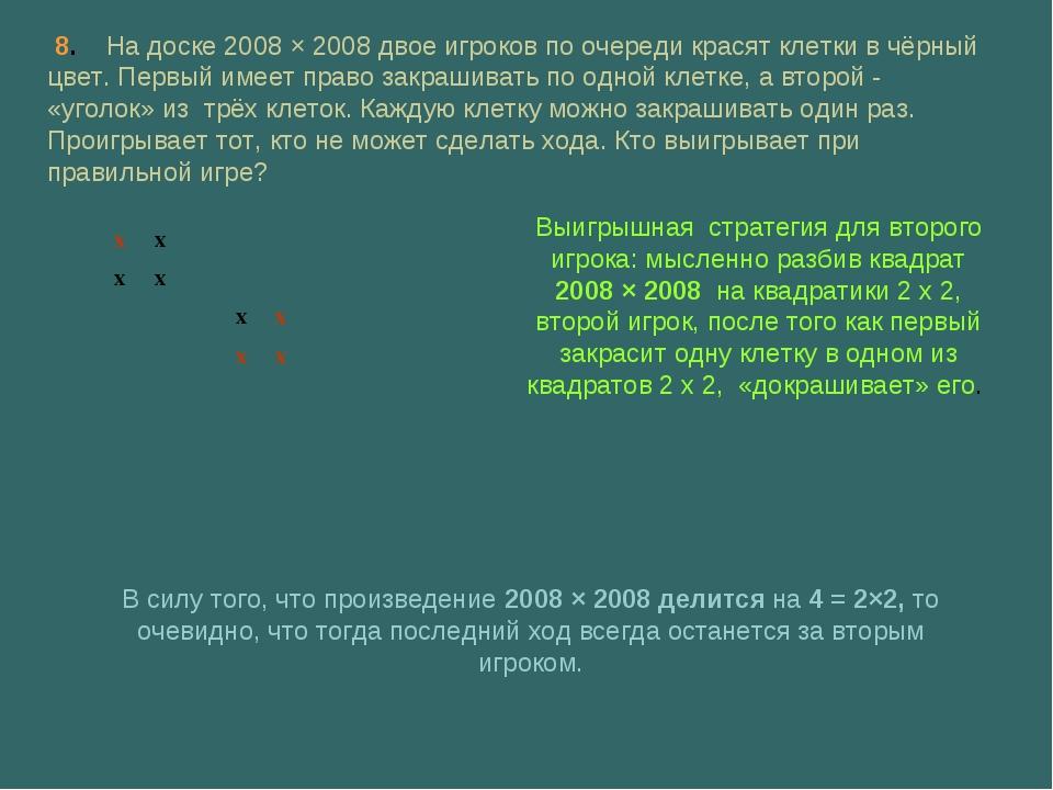 8. На доске 2008 × 2008 двое игроков по очереди красят клетки в чёрный цвет....