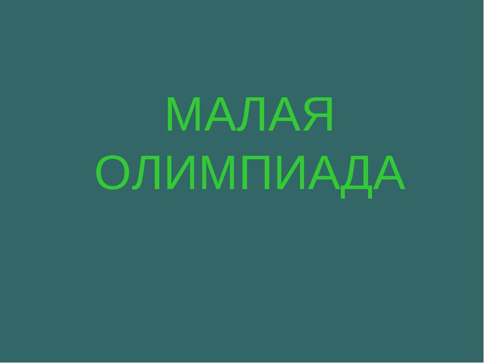 МАЛАЯ ОЛИМПИАДА