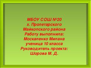 МБОУ СОШ №20 х. Пролетарского Майкопского района Работу выполнила: Москаленк