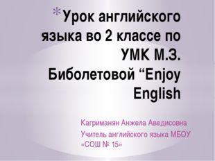 Кагриманян Анжела Аведисовна Учитель английского языка МБОУ «СОШ № 15» Урок а