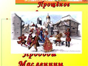 Прощёное воскресенье Проводы Масленицы