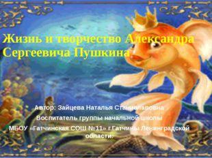 Жизнь и творчество Александра Сергеевича Пушкина Автор: Зайцева Наталья Стани